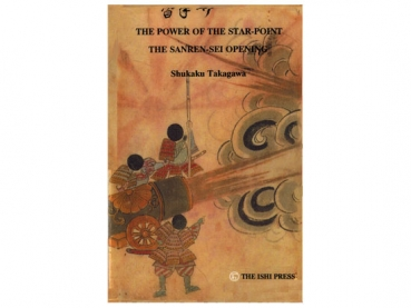 Ishi Press Classics 4: Power of the Star-Point - San-Ren-Sei