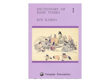 Dictionary of Basic Fuseki, Bd. 1