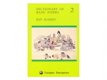 Dictionary of Basic Fuseki, Bd. 2