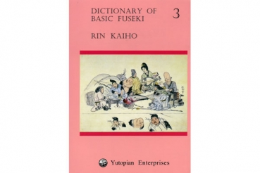 Dictionary of Basic Fuseki, Bd. 3