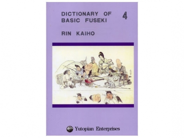 Dictionary of Basic Fuseki, Bd. 4