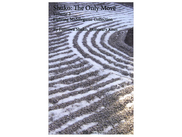 Shuko: The Only Move, Vol. II