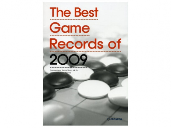 Best Game Records of 2009
