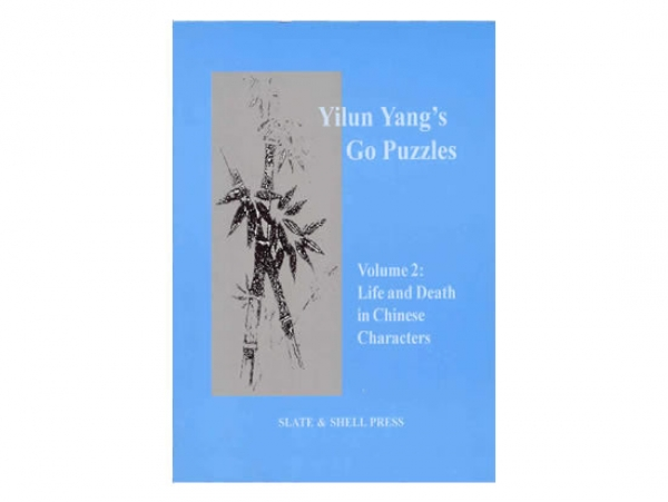Go Puzzles, Vol. 2: Life and Death by Chin. Characters