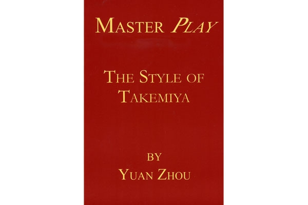 Master Play - The Style of Takemiya Masaki