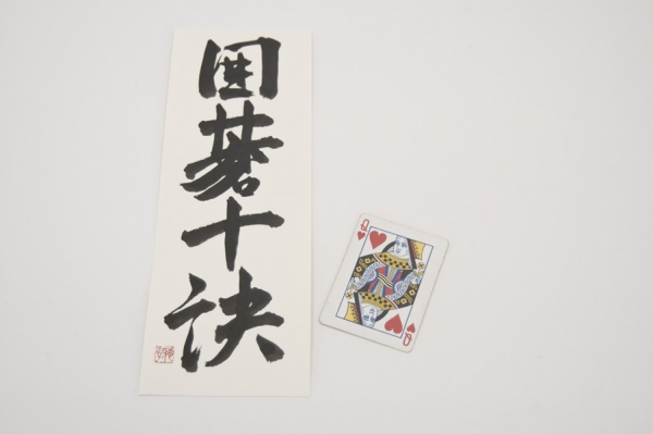 Calligraphy: Ten Golen Rules of Go